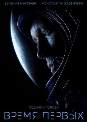 Время первых (The Spacewalk)