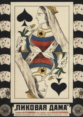 Пиковая дама (The Queen of Spades)