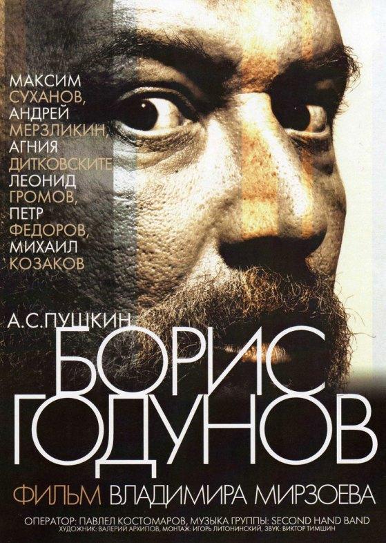Boris Godunov with english subtitles