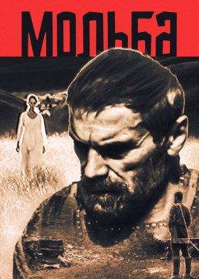 Мольба (The Plea)
