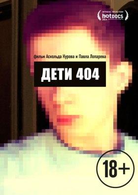 Дети-404 (CHILDREN 404)