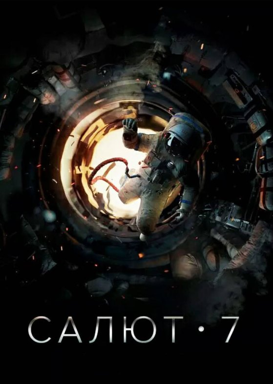 Salyut-7 with english subtitles
