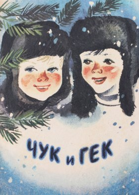 Чук и Гек (Chuk and Gek)
