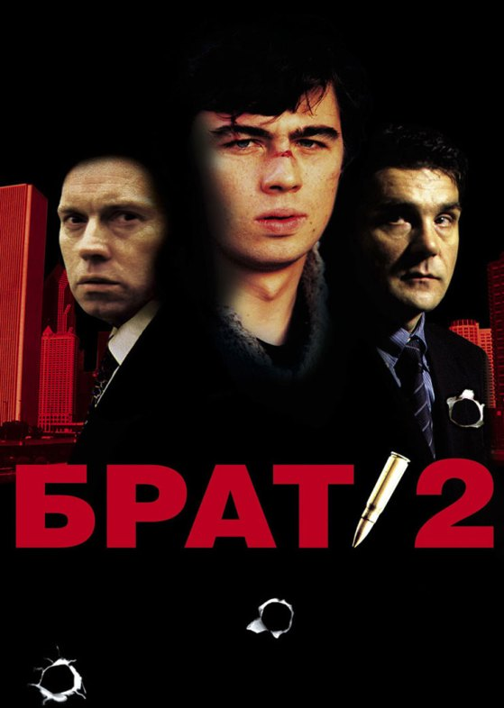 Brother 2 with english subtitles