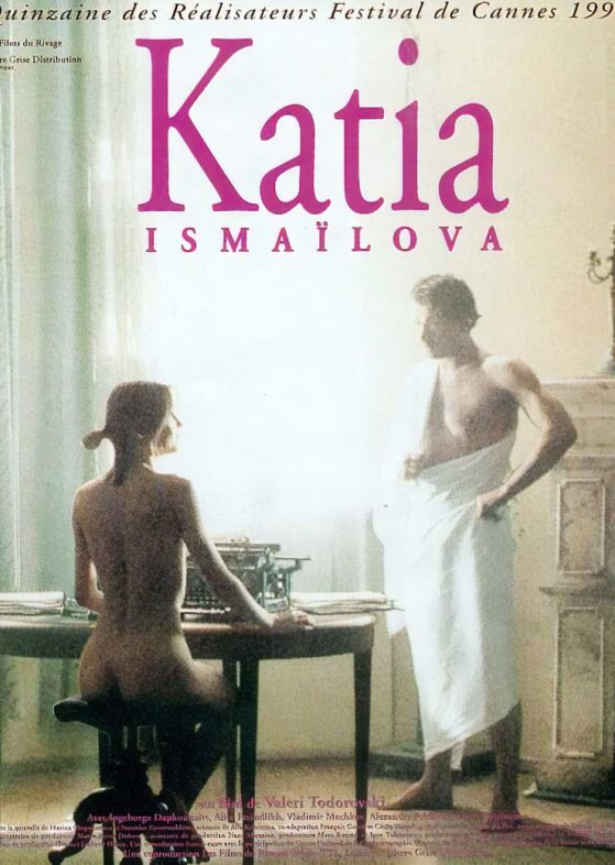 Katya Ismailova with english subtitles