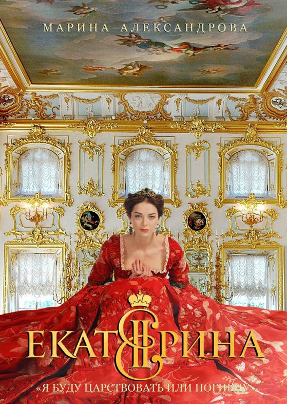 Ekaterina (TV series) with english subtitles