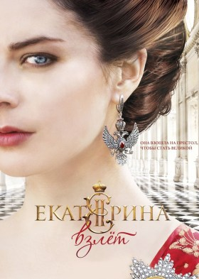 Екатерина (2 сезон) (Ekaterina: The Rise (Season 2))