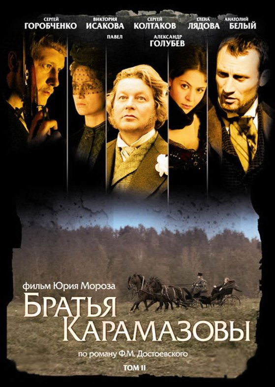 The Brothers Karamazov (TV series) with english subtitles