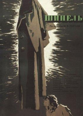 Шинель (The Overcoat)