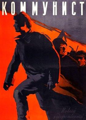 Коммунист (Kommunist)