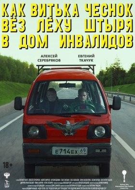"""Как Витька Чеснок вёз Лёху Штыря в дом инвалидов (How Viktor """"The Garlic"""" Took Alexey """"The Stud"""" to the Nursing Home)"""