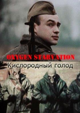 Кислородный голод (Oxygen Starvation)