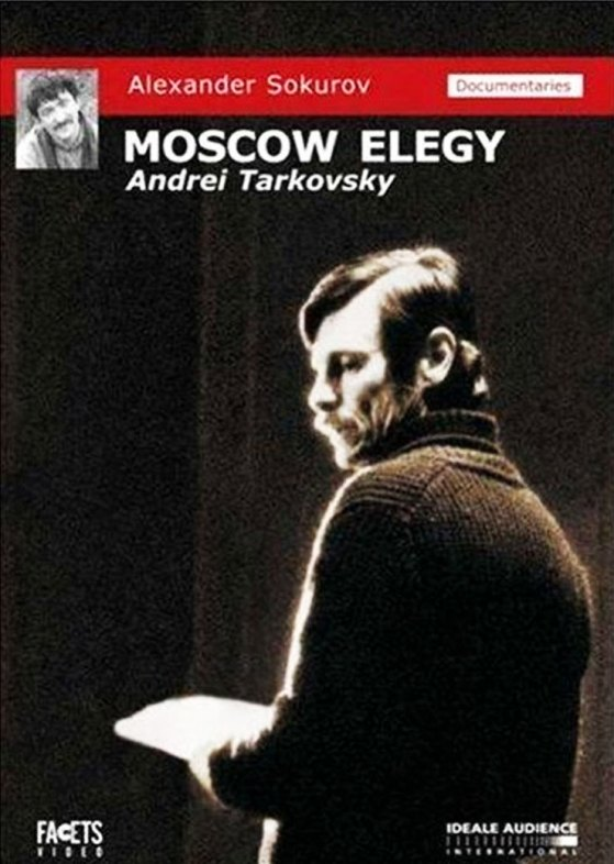 Moscow Elegy with english subtitles
