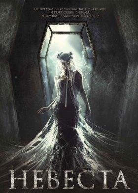 Невеста (The Bride)