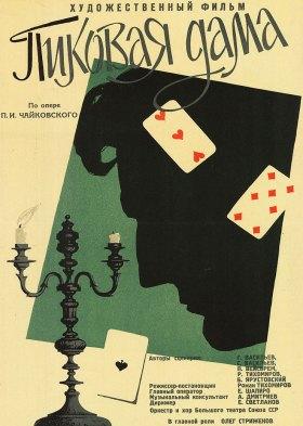 Пиковая дама (фильм-опера) (The Queen of Spades)