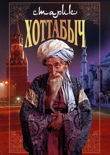 Old Man Khottabych with english subtitles