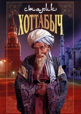 Старик Хоттабыч (Old Man Khottabych)