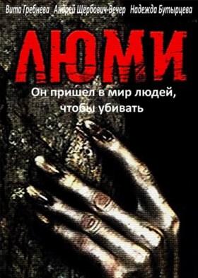 Люми (Lyumi)