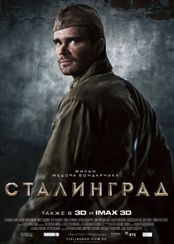 Stalingrad with english subtitles