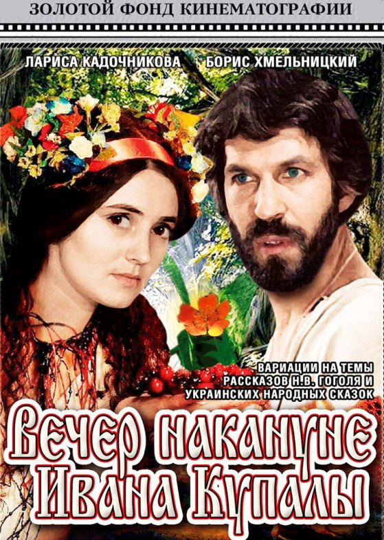 The Eve of Ivan Kupalo with english subtitles