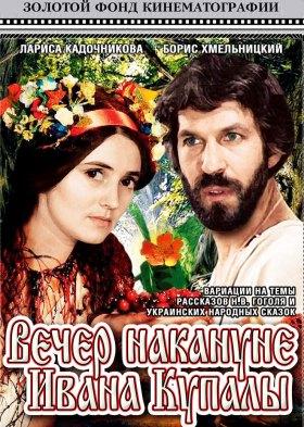Вечер накануне Ивана Купала (The Eve of Ivan Kupalo)