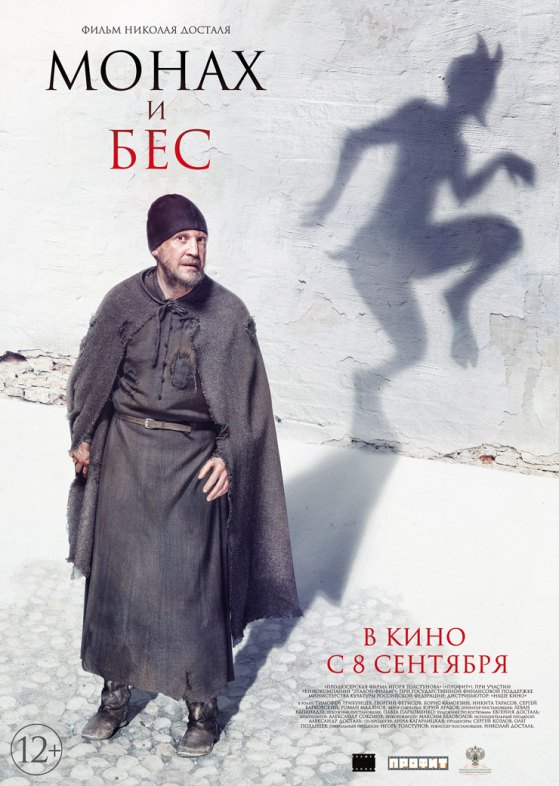 The Monk and the Demon with english subtitles