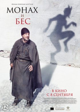 Монах и бес (The Monk and the Demon)