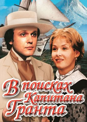 В поисках капитана Гранта (In Search for Captain Grant)