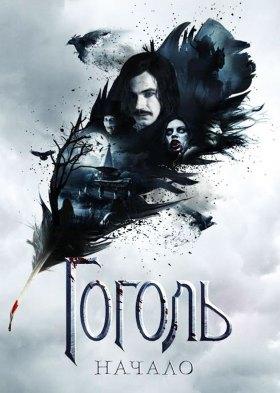 Гоголь. Начало (Gogol. The Beginning)