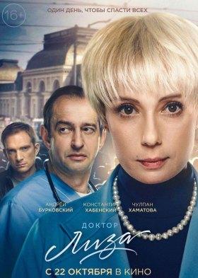 Доктор Лиза (Doctor Lisa)