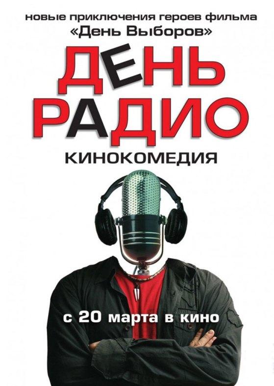 Radio Day with english subtitles