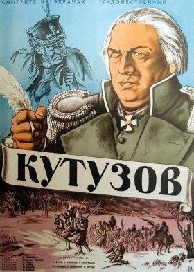 Кутузов (1812)