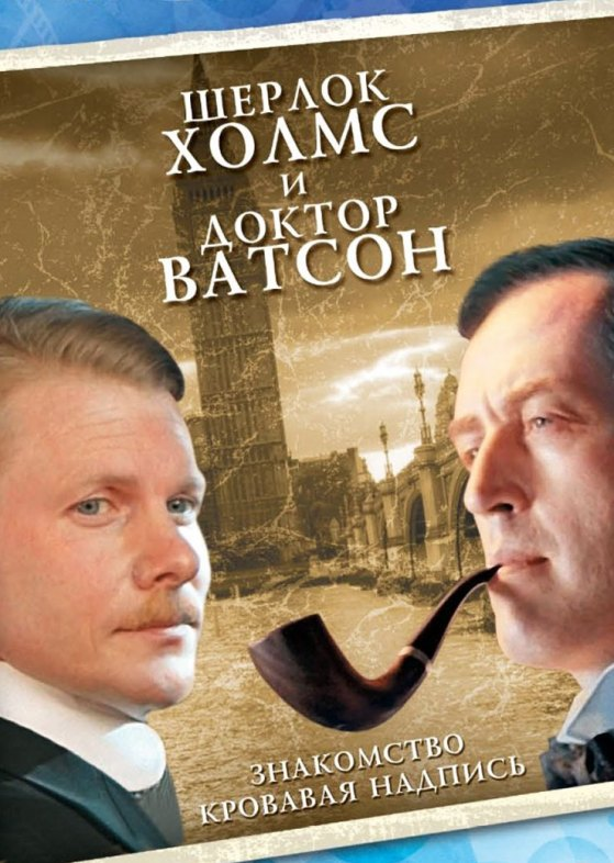 Sherlock Holmes and Dr. Watson with english subtitles