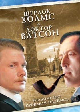 Шерлок Холмс и доктор Ватсон (Sherlock Holmes and Dr. Watson)