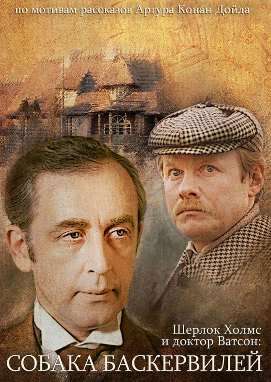 The Hound of the Baskervilles with english subtitles