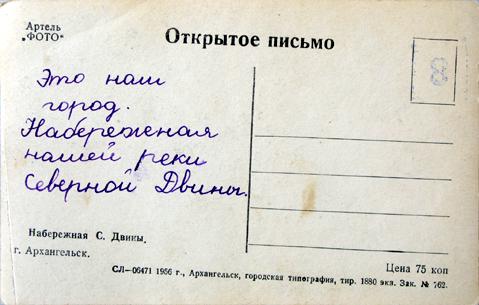 Артель ФОТО 1956