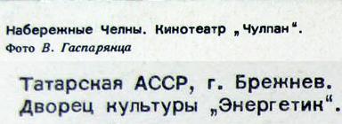 Набережные Челны / Брежнев