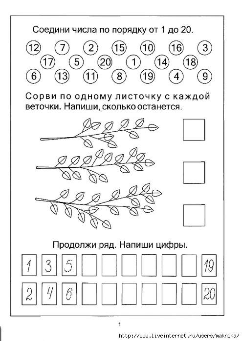 Занятие по математике для детей 5 6 лет – (56 ...