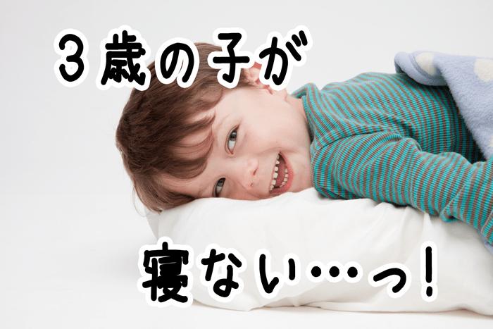 3歳の子供が寝ない1