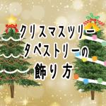 クリスマスツリータペストリーの飾り方