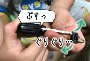 プリウスの鍵の電池交換めちゃ簡単