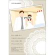 はがき 結婚報告書(ナチュラル・レース・ハガキ)
