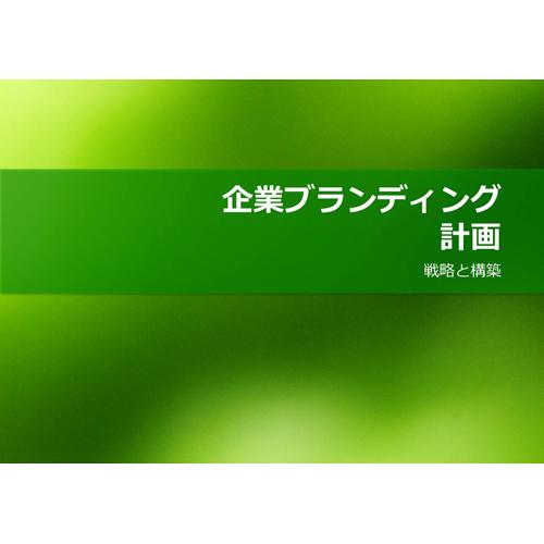 プレゼンテーション (シンプル・グリーン・A4)