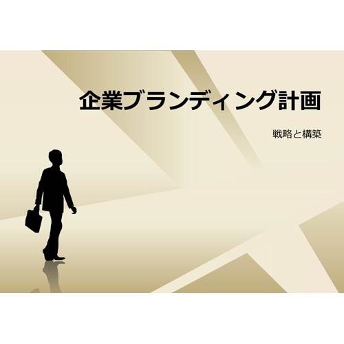 プレゼンテーション (ビジネスマンイラスト・A4)