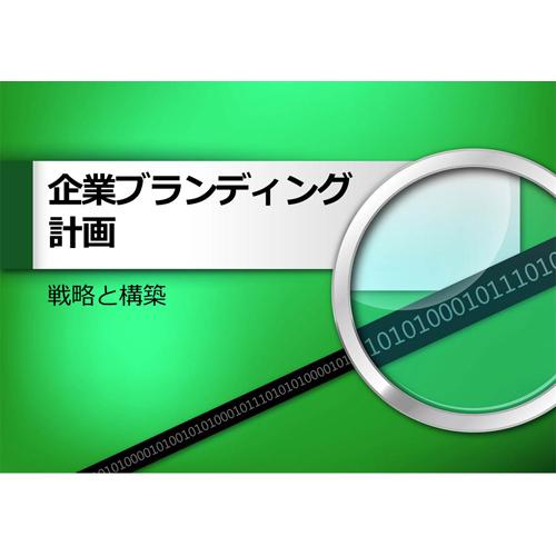 プレゼンテーション (レッド・ルーペ・A4)