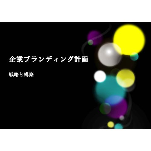 プレゼンテーション (ブラック・カラーライト・A4)
