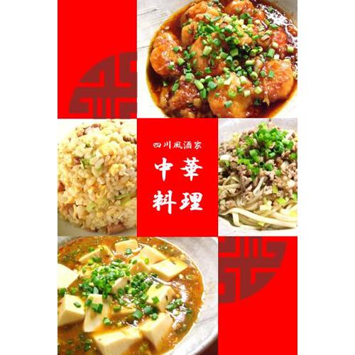 はがき 中華料理風(ハガキ両面デザイン・ハガキ)