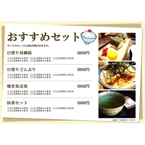 メニュー 定食屋風(和風デザイン・A4)
