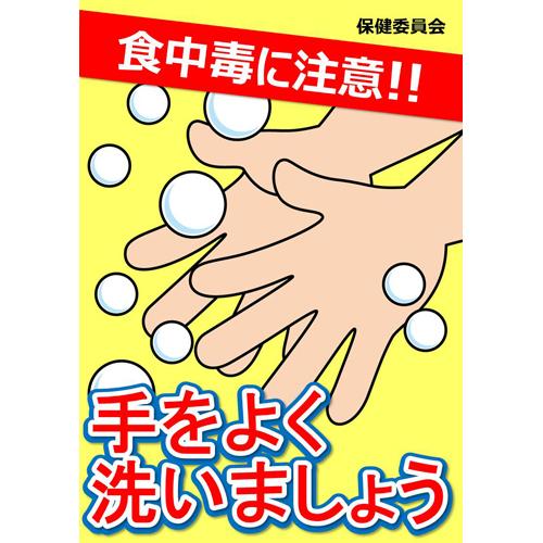 ポスターチラシ 手洗いイエロー手洗いイラストa4 無料