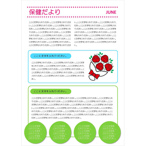 ポスター・チラシ 保健だより(カラフルデザイン・A4)